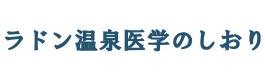 ラドン温泉 (元祖ラドン温泉) ラドン開発事業団